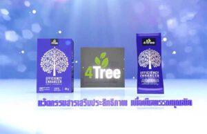 4tree หลอกลวง